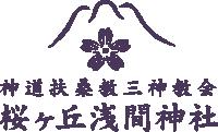 桜ヶ丘浅間神社 -宗教法人扶桑教三神教会-