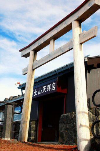 富士山八合目天拝宮と元祖室